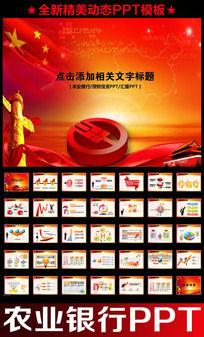 红色中国农业银行PPT