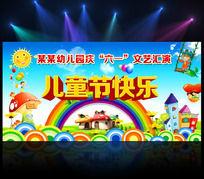 六一儿童节活动背景