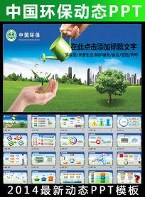 环保局爱护环境教育PPT