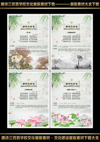 唐诗三百首之春思学校展板设计