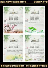 唐诗三百首之春雨学校展板