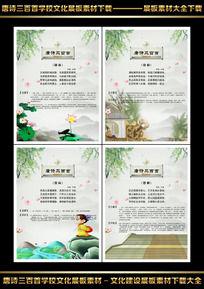 唐诗三百首之登高教室展板设计