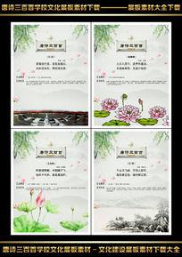 唐诗三百首之江雪学校文化展板