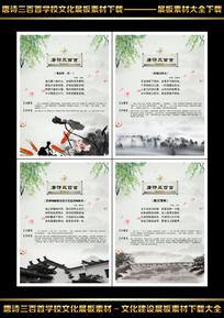 唐诗三百首之遣悲怀古诗展板设计