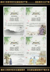 唐诗三百首之野望教育展板设计
