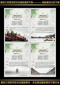 唐诗三百首之咏怀古迹古诗文化展板