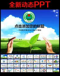 环保局爱护环境保护绿色低碳爱心动态PPT
