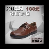 流行鞋类淘宝直通车分层广告