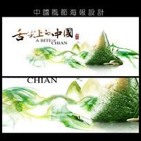 舌尖上的中国主题端午节海报设计