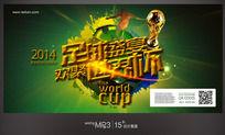 2014世界杯足球盛宴活动背景设计