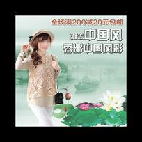 潮流中国风通用型淘宝直通车分层广告