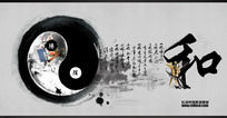 和-中国古典文化海报设计