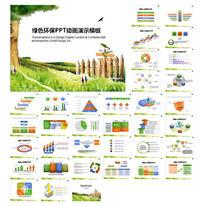 绿色环保PPT模版