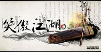 笑傲江湖中国古典文化海报