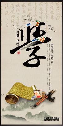 學-中國傳統文化海報