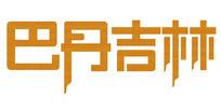 巴丹吉林创意字体