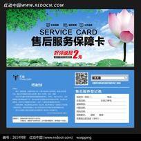 潮流中国风荷花通用型售后服务保障卡
