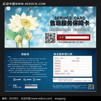 潮流中国风售后服务保障卡