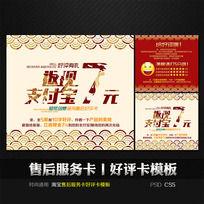 简约中国风售后服务好评卡模板