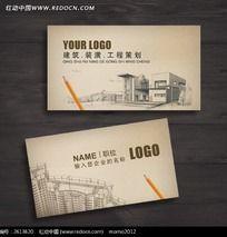 建筑装潢房地产名片设计