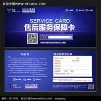 蓝色通用型售后服务保障卡退货卡
