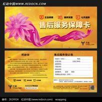 流行女性用品淘宝市场通用售后服务保障卡