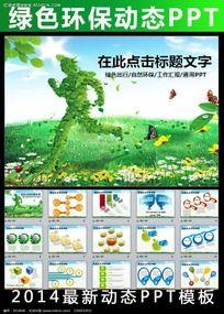 绿色出行爱护环境动态PPT