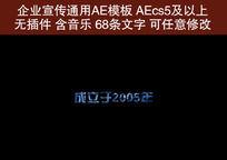企业宣传AE通用模板含音乐