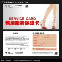 淘宝女鞋售后服务保障卡退货卡