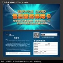 淘宝市场通用售后服务保障卡