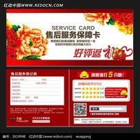 特色中国风通用型售后服务保障卡