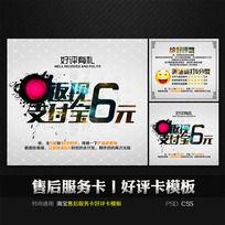 中国风通用售后服务好评卡模板