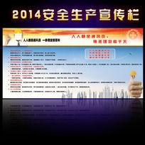 2014年安全生产月宣传展板设计