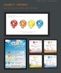 红橙黄蓝应急通信宣传设计