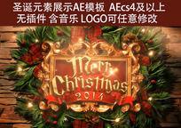圣诞元素展示AE模板 含音乐