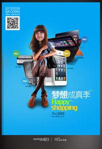 手机数码城夏季购机活动海报