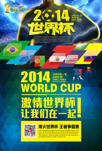 国际酒吧激情世界杯海报