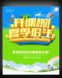 教育机构夏季招生海报