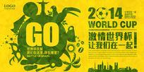 激情世界杯活动海报设计PSD