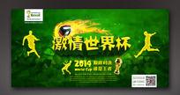 激情世界杯活动海报设计