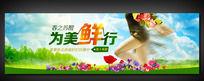 淘宝天猫网店春夏季品牌服饰促销banner