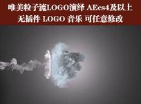唯美粒子流LOGO演绎AE模板含音乐
