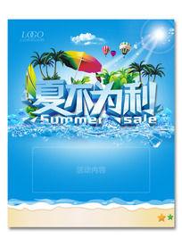 夏天 夏季 夏不为利促销海报