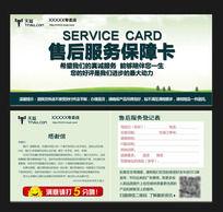 简约主义淘宝市场通用售后服务保障卡