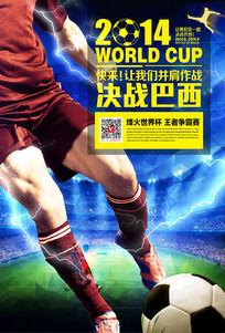 激情世界杯活动背景