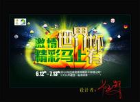 激情世界杯活动宣传海报