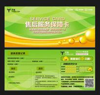 特色绿色淘宝市场通用售后服务保障卡