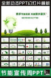 节能减排低碳环保PPT