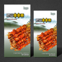 美食串串香易拉宝海报设计