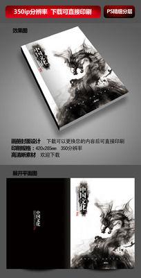 水墨中国风画册封面设计